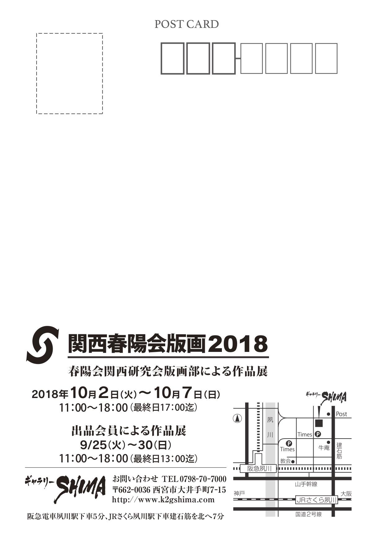 2018shima DM宛名面.jpg