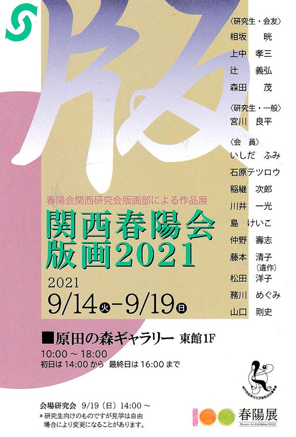 20210827ishihara01.jpg