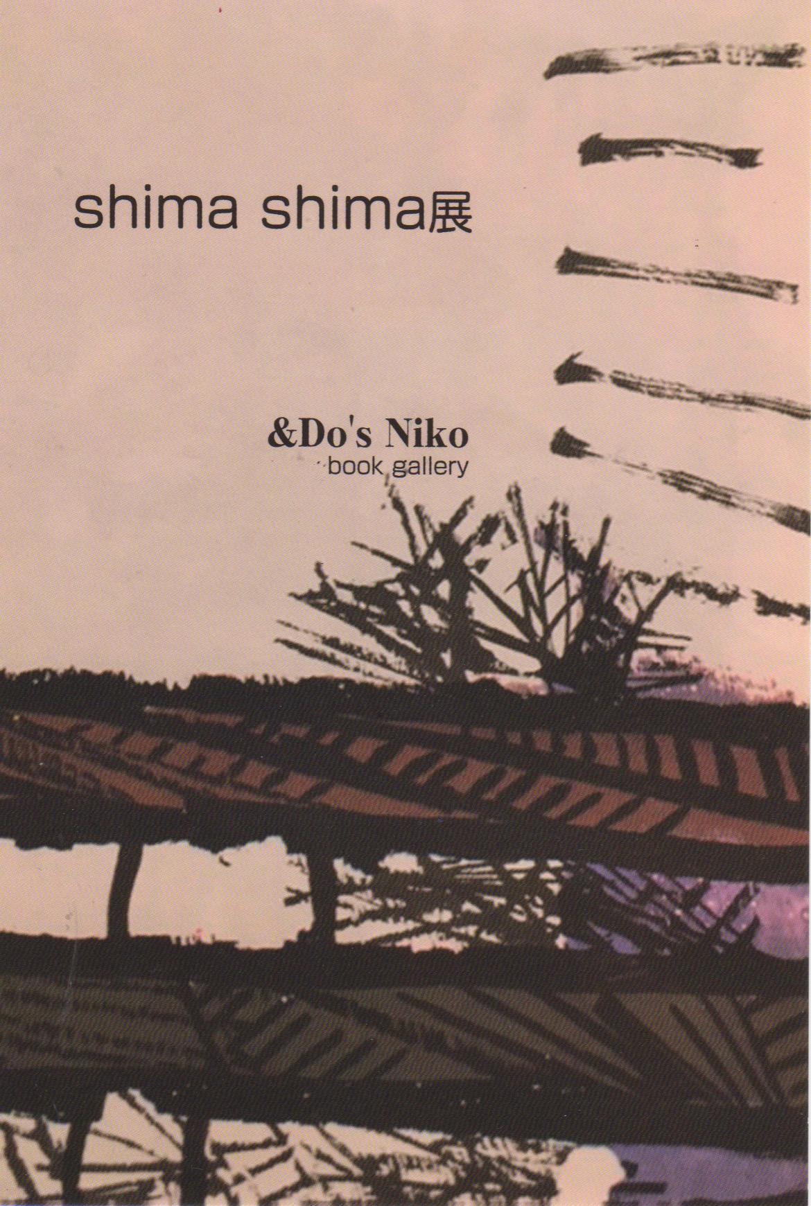 shimashima.jpeg