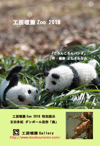 zoo2018_400.jpg